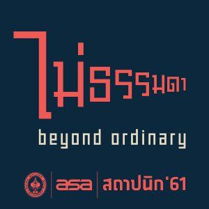 ASA International Design Competition 2018